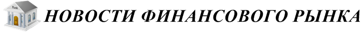 Новости финансового мирового рынка
